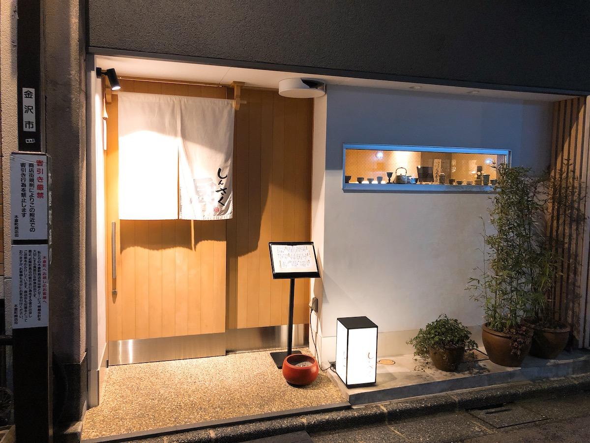 ぜひ訪れたい!金沢「厨 しんさく」絶品の食と雰囲気を楽しめるオススメの割烹です