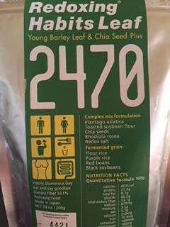 2470ハビッツをを飲んでみました!効果や副作用は!