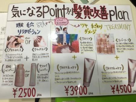 またまたやってきました!諸江店限定超お得なキャンペーン!!気になるPoint別髪質改善Plan!!!