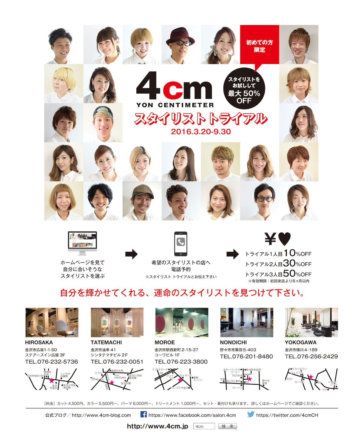 4cm_エンジョイ純広1P-完版OL
